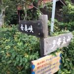 埼玉県吾妻峡へ